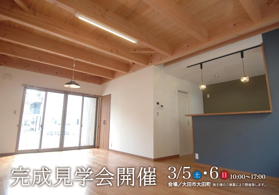 完成見学会開催 3月5日・6日